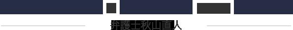不動産トラブルに強い弁護士による法律相談 弁護士秋山直人