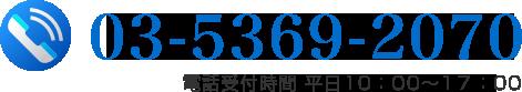 03-3580-3269